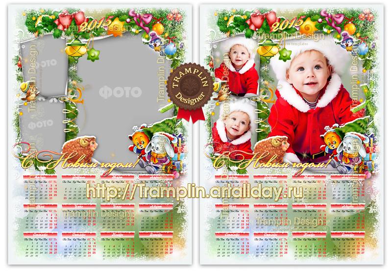 Настенный календарь с тремя рамками - Встретим, встретим Новый год