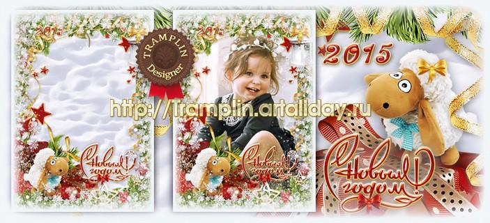 Новогодняя рамка для фото с символом года - Снежинок хоровод