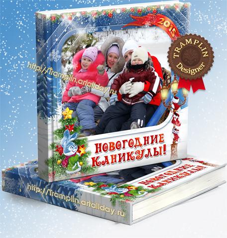 Праздничный Семейный фотоальбом Новогодние каникулы вместе