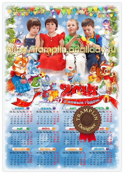 Детский календарь для фото Зимний сказочный сон Мне приснился однажды