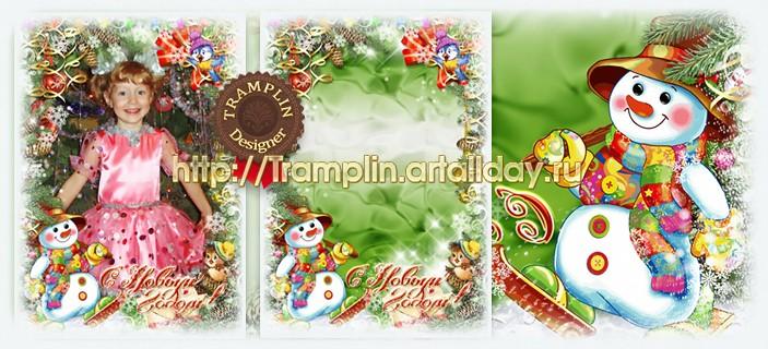Новогодняя детская рамка Приключения Снеговичка