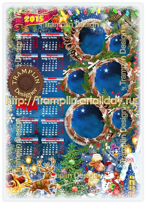 Новогодний настенный календарь Добрый Символом года