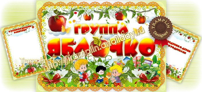 Оформление группы в детском саду Яблочко