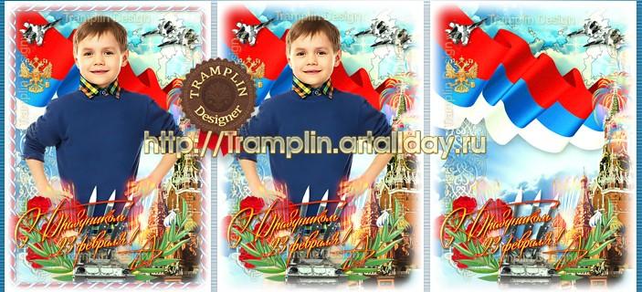 Коллаж для мальчика 23 февраля Самому Дорогому Защитнику