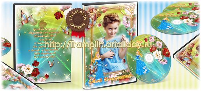 Мой выпускной DVD обложка и Диск в детский сад
