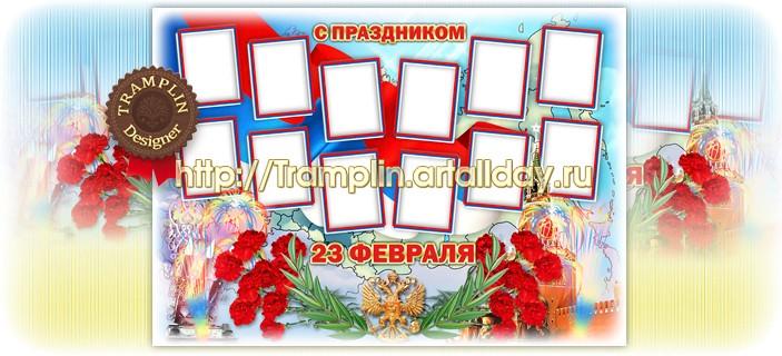 Поздравительный Коллаж-Плакат для мальчиков 23 февраля