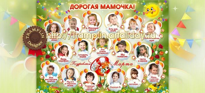 Поздравительный плакат Маме на 8 марта Группа детский сад