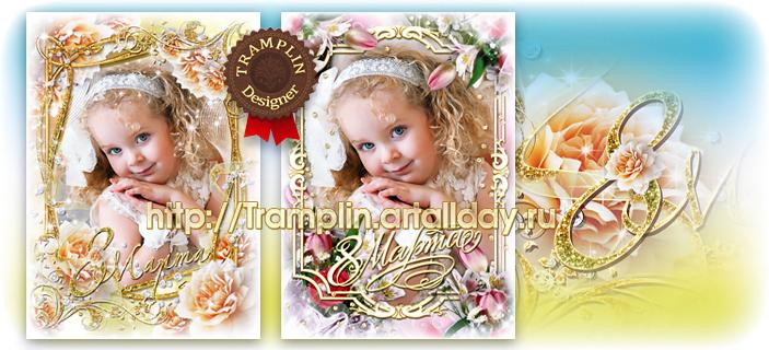 Праздничные рамки на 8 марта Подарим вам нежность