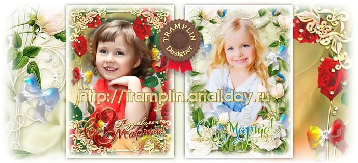 Рамки к 8 марта Девочкин, мамин и бабушкин праздник
