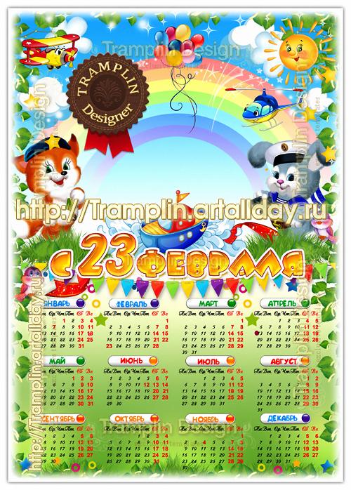 Детский календарь для самых маленьких С 23 Февраля