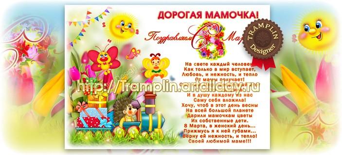 Плакат Дорогой Мамочке 8 марта Женский день
