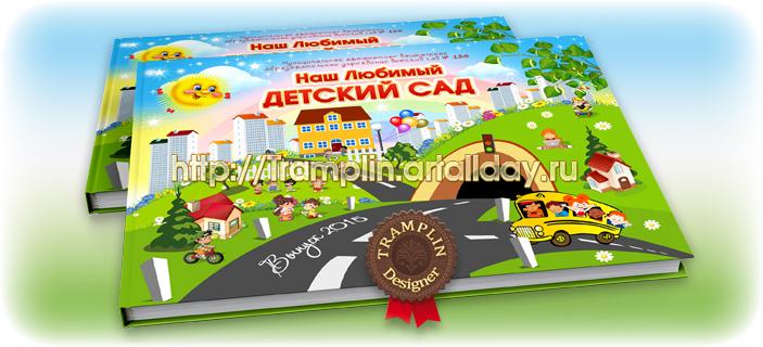 Виньетка - Фотопланшет выпускной Любимый детский сад