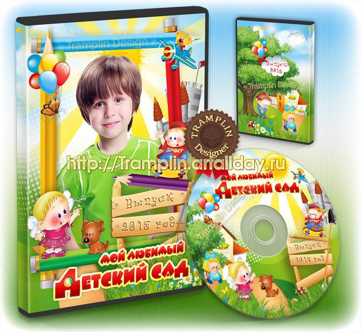 Обложка и диск DVD Любимый детский сад Выпускная