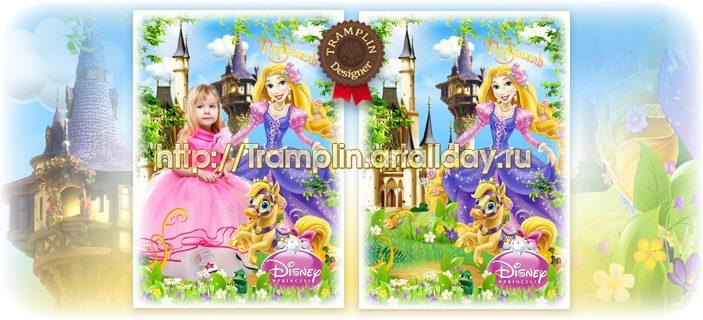 Детский фотоколлаж Диснеевские принцессы Рапунцель