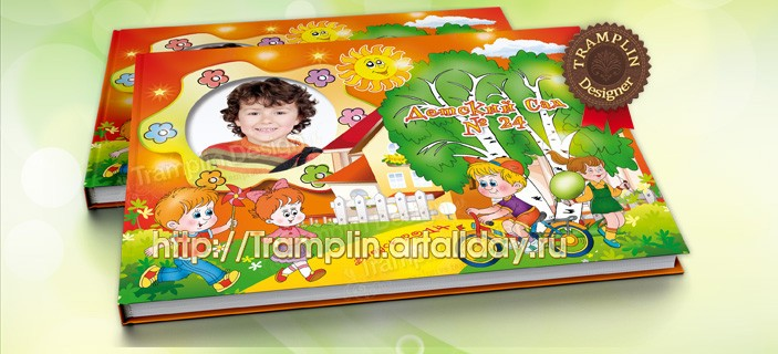 Фотоальбом выпускнику детского сада - У мечты есть оранжевый цвет