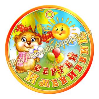 Медальки в детский сад для осенних Именинников