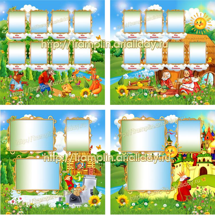 Фотоальбом выпускной Детский сад Сказка