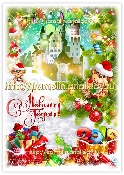 Праздничная рамка коллаж Новогодние подарки