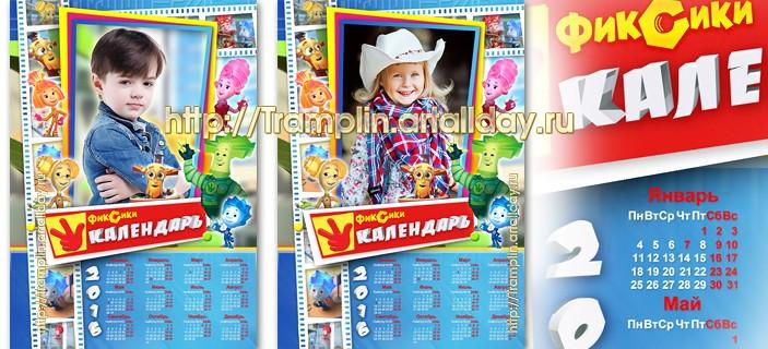 Детский календарь на 2016 год - Фиксики