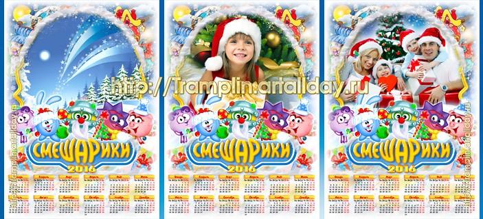 Новогодний календарь с героями мультфильма Смешарики