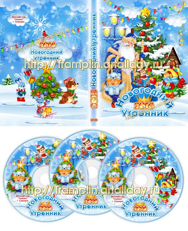 Дизайн обложки и диска DVD - Новогодний утренник