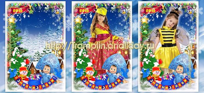 Новогодняя рамка для фото - Маша девочка смешная