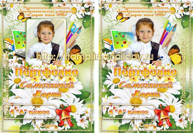Портфолио начальная школа для девочки - Ромашки