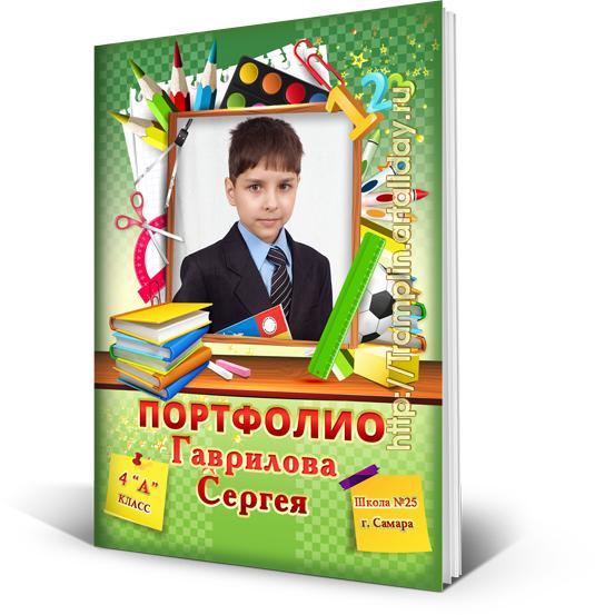 Портфолио мальчика начальной школы - Мой мир