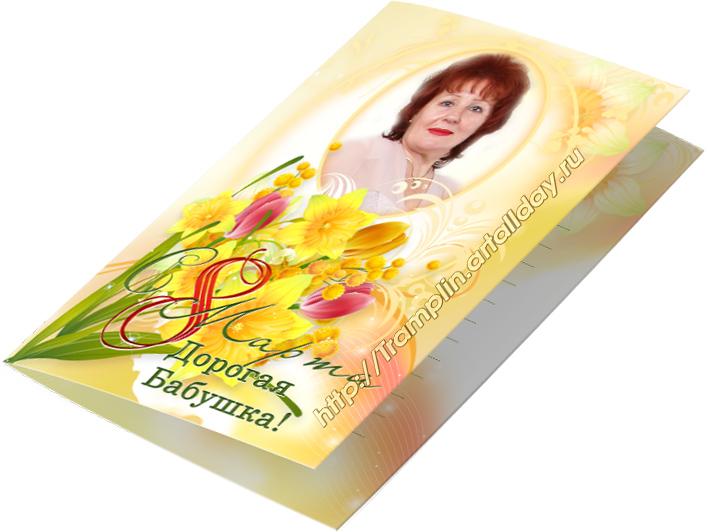 Рамка 8 марта для бабушки - Красива ты и молода