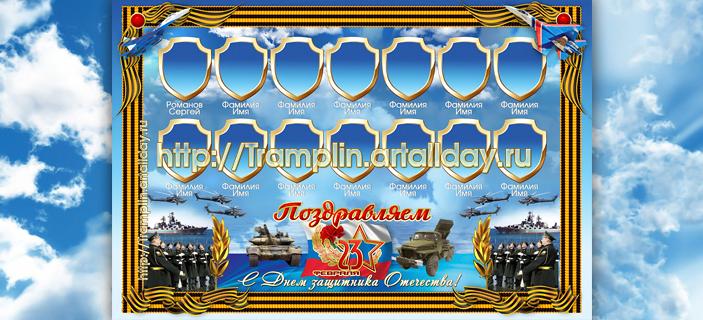 Поздравительная виньетка или плакат на 23 февраля