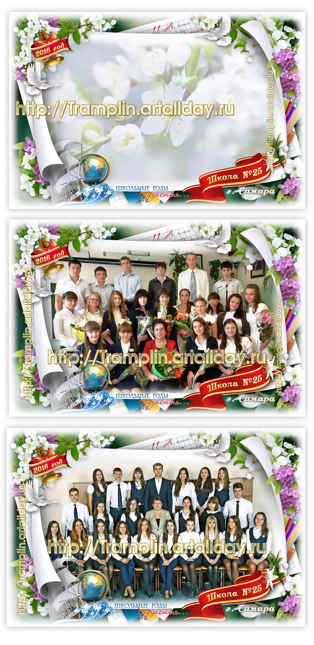 Рамка школьная группового фото - Юная весна