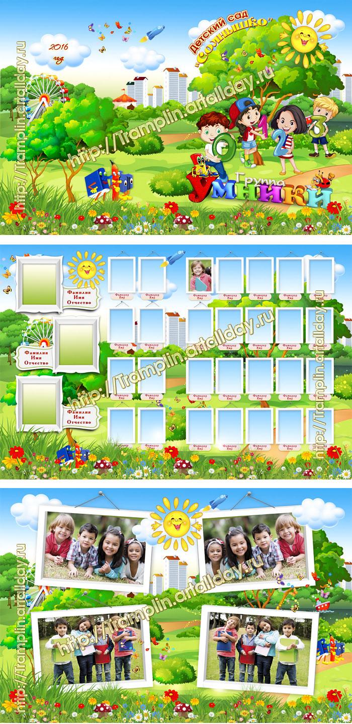 Виньетка - планшет для детского сада - группа Умники