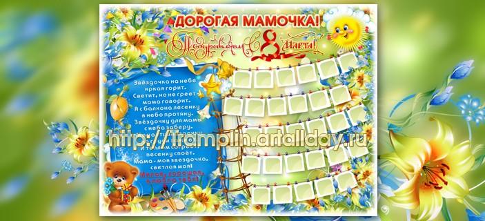 Плакат 8 марта для мамы в детский сад