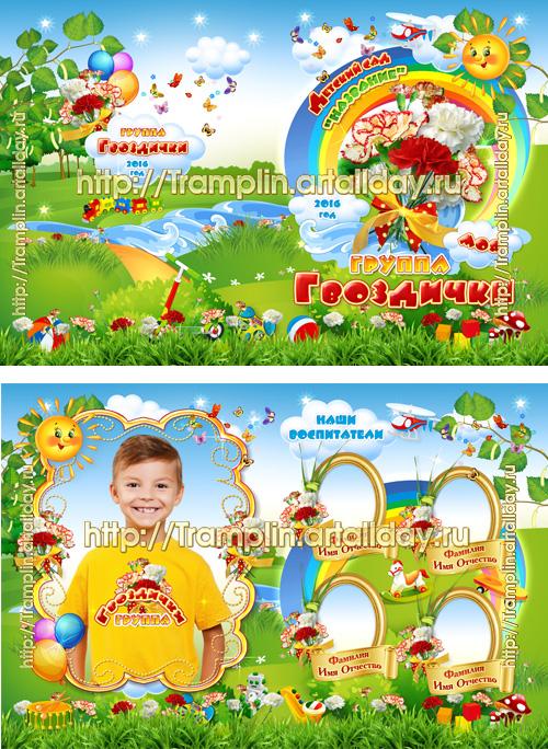Виньетка - планшет в детский сад - группа Гвоздички