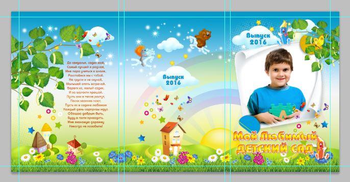 Виньетка - папка трюмо в детский сад - Своя пора