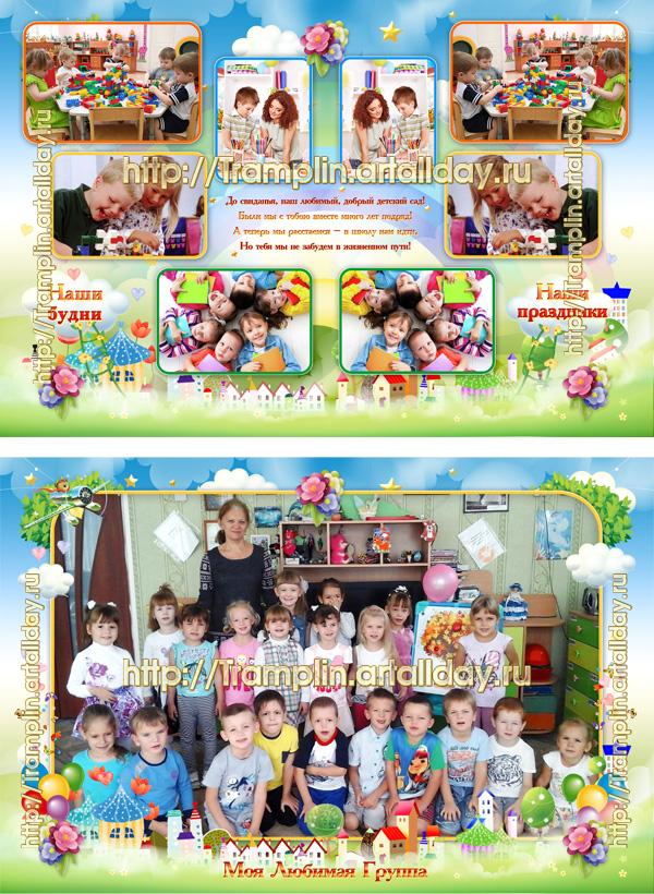 Фотоальбом детский сад - В этот доме все для нас