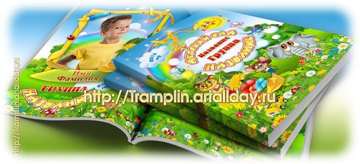 Виньетка, Планшет - Наш детский сад - чудо клад