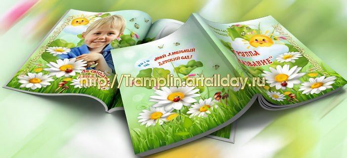 Фотоальбом детский сад - На лугу цветут Ромашки