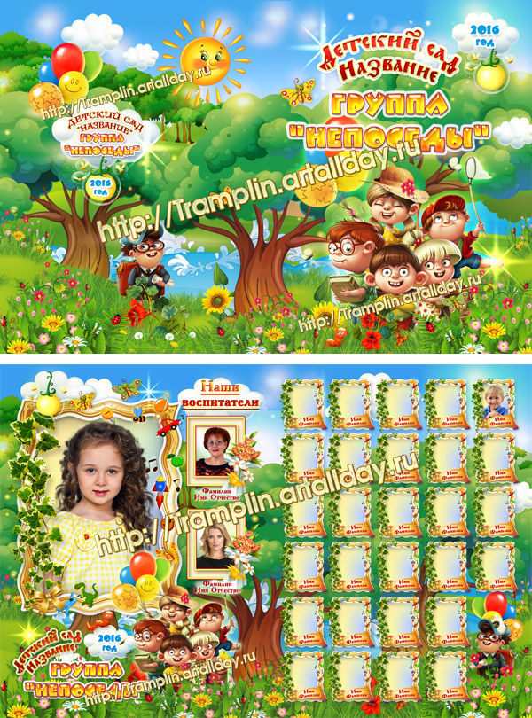 Виньетка детский сад - Наша группа Непоседы