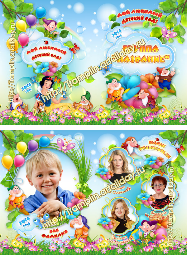 Планшет - виньетка детский сад - Любимые гномы
