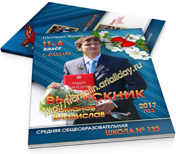 Виньетка Арт-2689 http://tramplin.artallday.ru