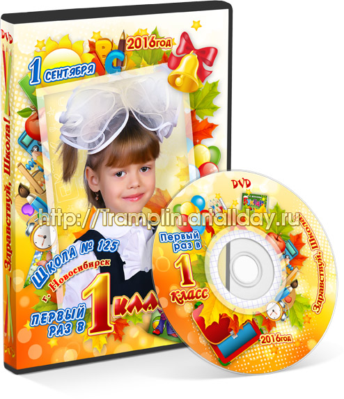 Обложка и диск DVD Первый раз в первый класс