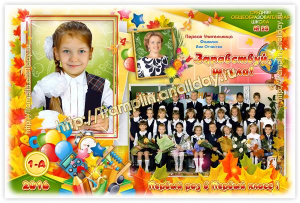 Школьная рамка-виньетка группового фото - Осень