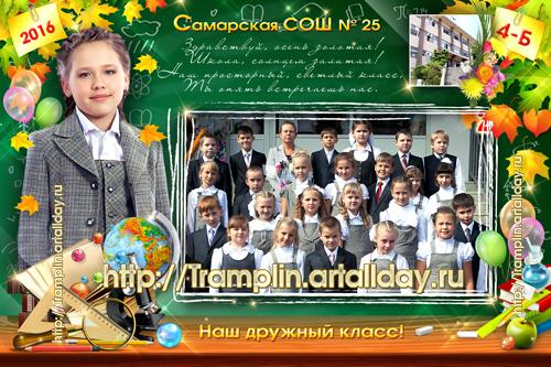 Школьная рамка с портретом и фото класса - Ученики