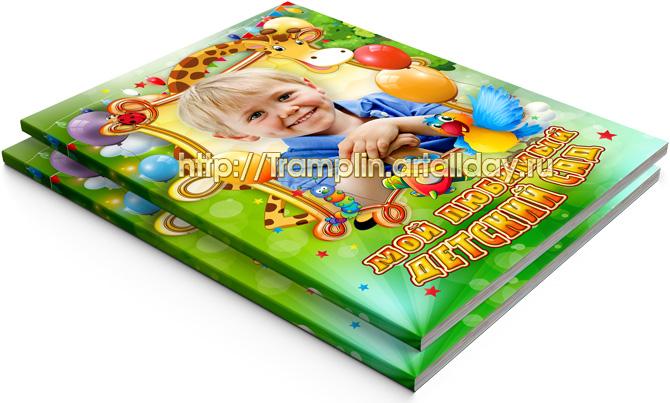 Выпускной планшет-виньетка Покидаем детский сад