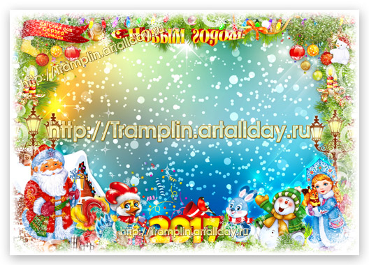 Новогодняя рамка фото группы Здесь подарков хоровод