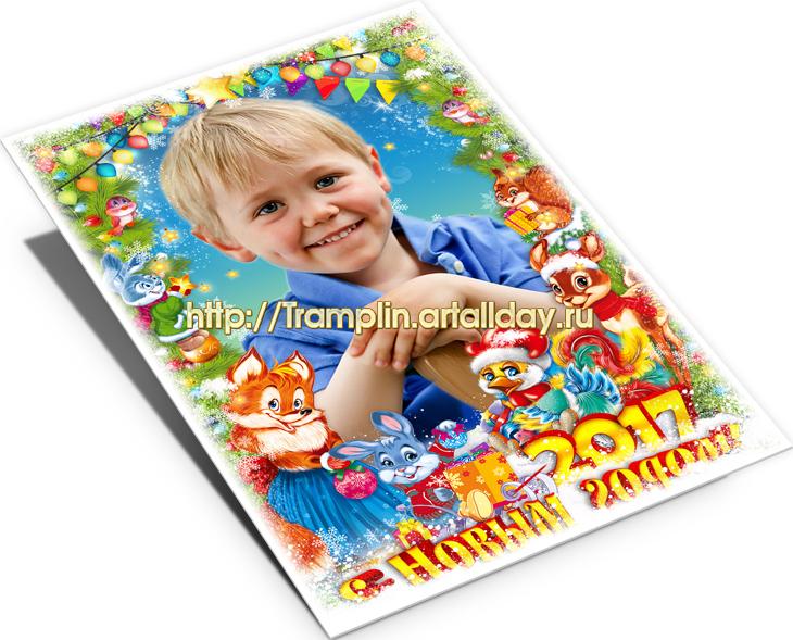 Детская Новогодняя рамка-коллаж 2017 год Петуха