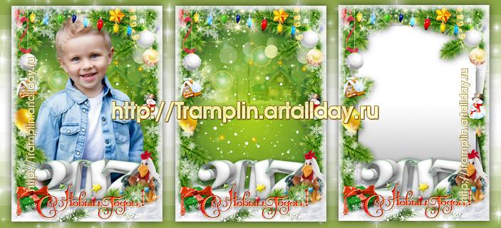 Рамка новогодняя - Висят на ветках шарики-фонарики
