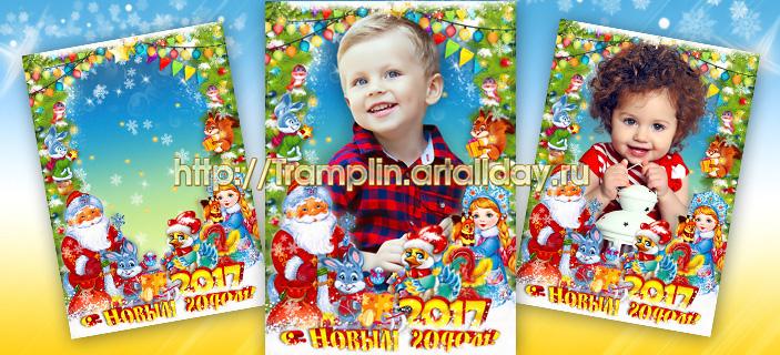 Новогодняя рамка Пришел на праздник Дед Мороз