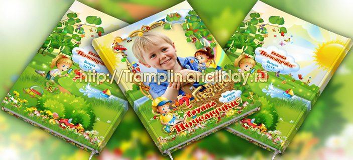Фотоальбом детский сад Гнездышко группа Почемучки